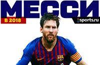 Барселона, Ла Лига, Лионель Месси