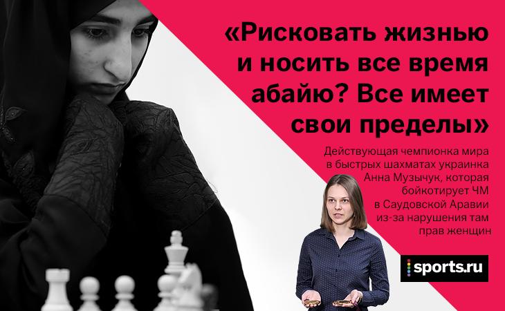 Политика, Анна Музычук, быстрые шахматы, чемпионат мира по быстрым шахматам