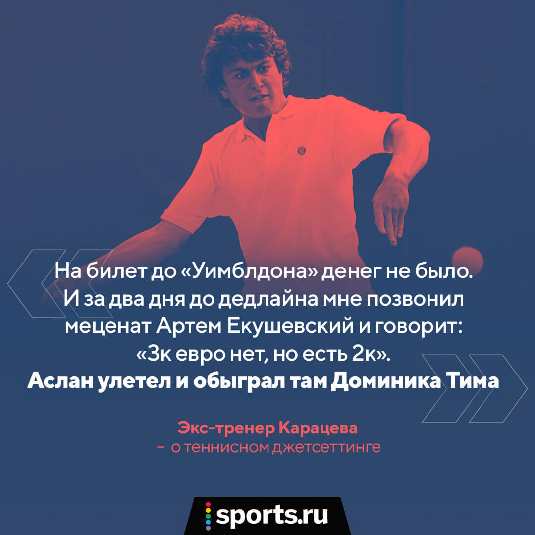 Миллион историй от тренера, воспитавшего Карацева. Они ездили по миру на деньги валютчиков, играли на нефтяной базе и отказали агенту Тима
