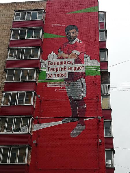 Что объединяет Балашиху, Владикавказ, Кингисепп и Братск? Это города, в которых за сборную России будут болеть особо