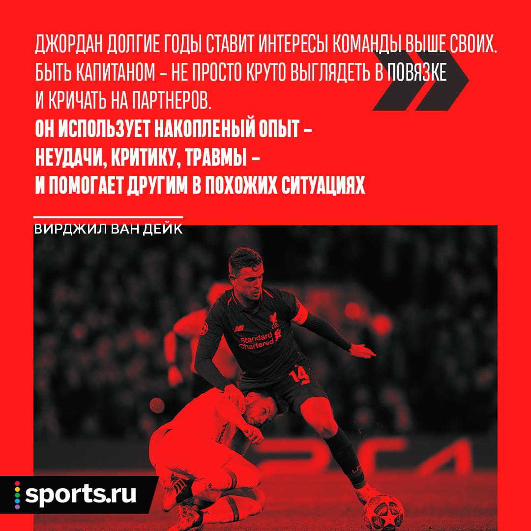 Джордан Хендерсон - скрытый герой сезона - ФК Ливерпуль