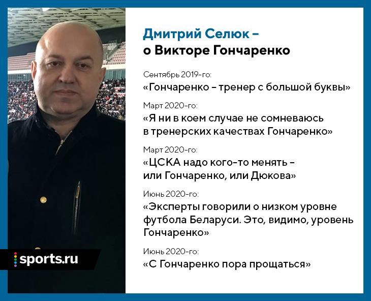 Гогуа – провал ЦСКА: не играет почти год, за это Селюк уничтожает Гончаренко (например, обвиняет в расизме)