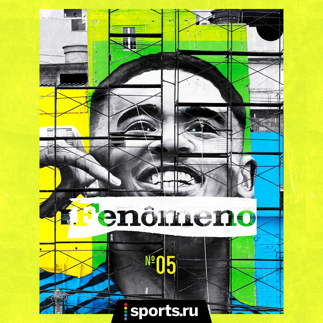 Он скачивал видео с Роналдиньо по карточке, а сейчас издает журнал о бразильском футболе и гостит в подкасте Лукомского и Порошина