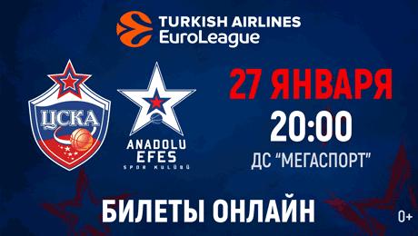 ЦСКА – «Анадолу Эфес» в Евролиге