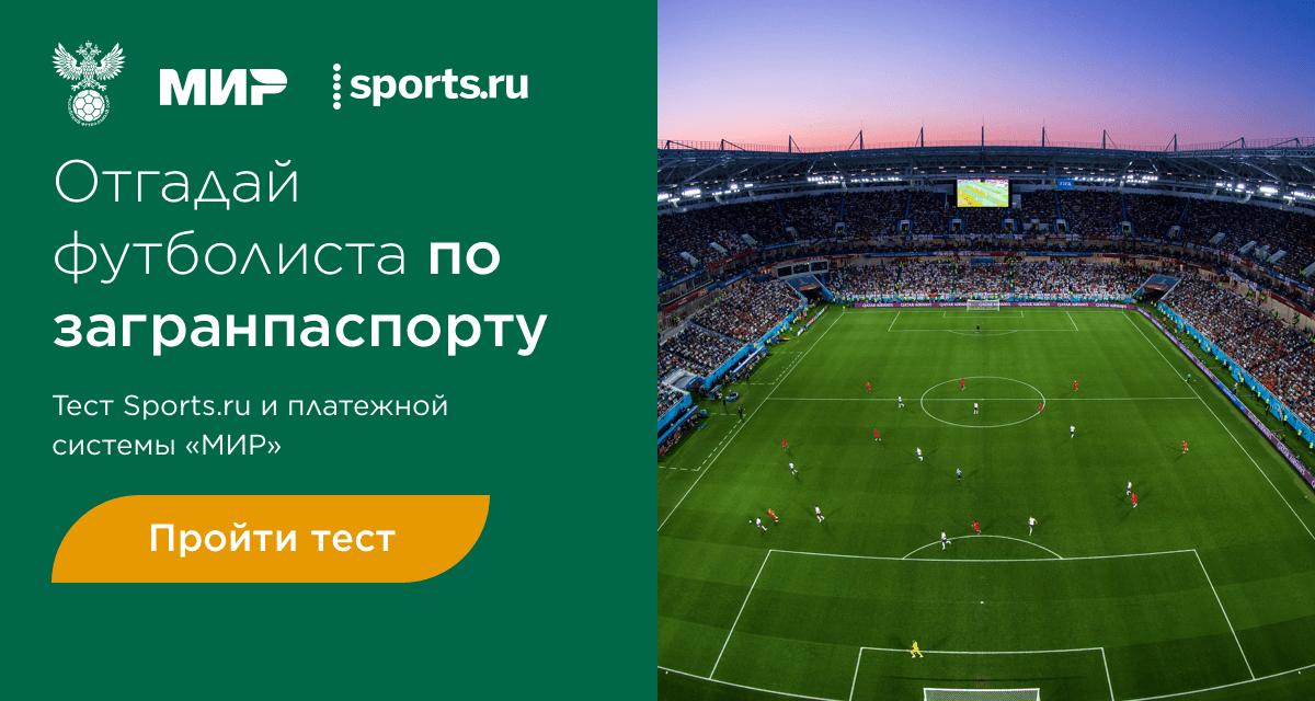 Тесты, Сборная России по футболу