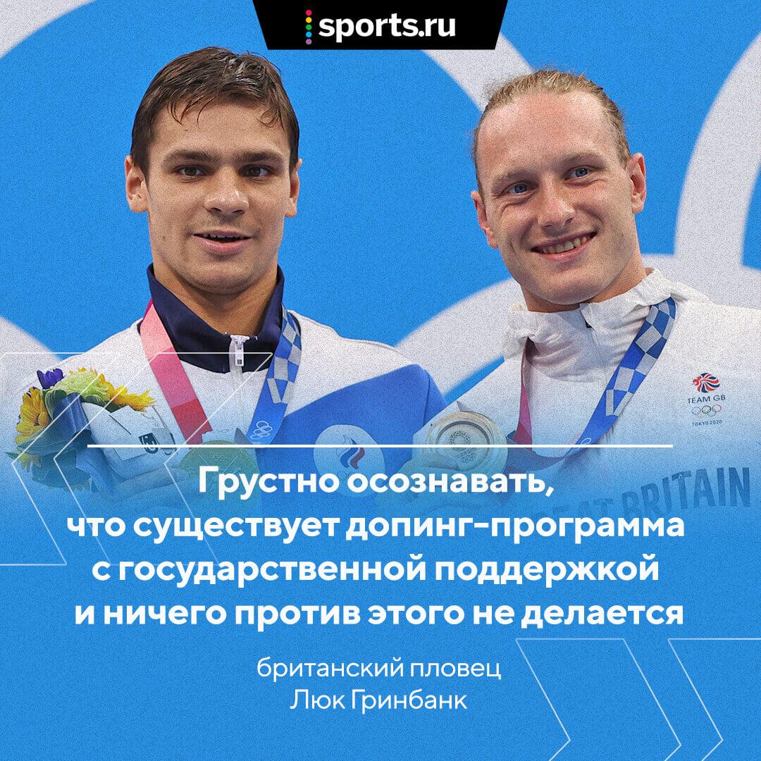 В Токио постоянно вспоминают про допинг в России: американский пловец и гребчиха, чилийский журналист и, конечно, британские медиа