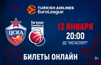 Turkish Airlines Euroleague, ЦСКА