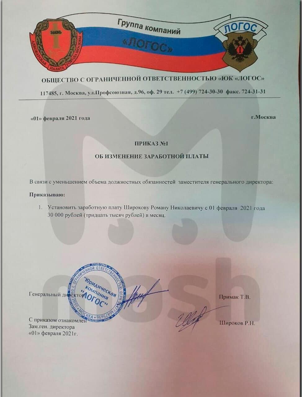 Теперь Широков официально зарабатывает 30 тысяч – компенсацию избитому судье будет выплачивать почти 2 года