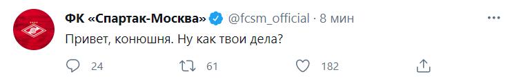 «Спартак» назвал ЦСКА «конюшней» после победы –это твит с отсылом, там дальше про Старостина. Армейцы явно обиделись