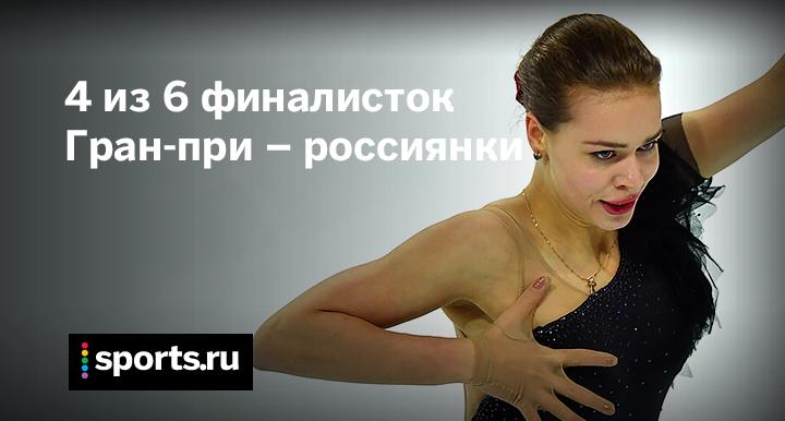 Фигуристка Евгения Медведева выиграла финал Гран-при