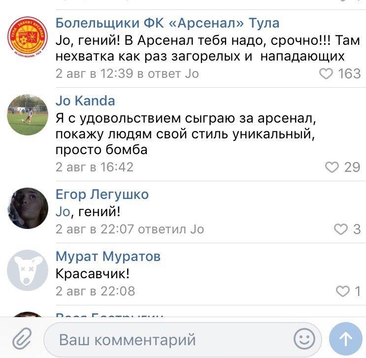 Любитель из Конго хотел в тульский «Арсенал» и доверился фэйковому Аджоеву из «ВКонтакте»