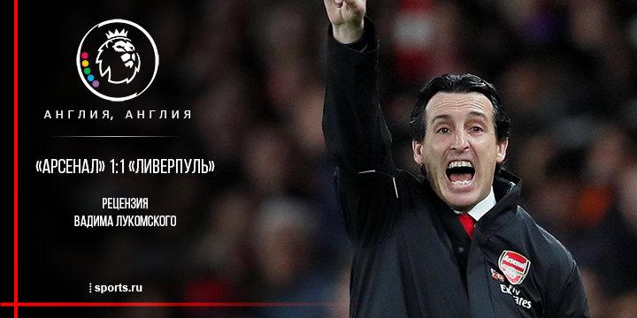 Ливерпуль - Манчестер Юнайтед, Арсенал, Унаи Эмери, Юрген Клопп, Ливерпуль, премьер-лига Англия, тактика