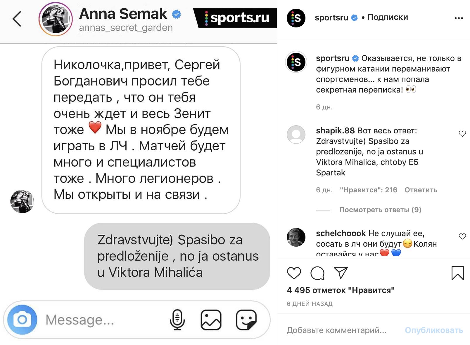 Семак жестко недоволен Sports.ru из-за «фальсификации переписки» его жены с Влашичем. Вот наше заявление о юморе и агрессии