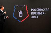 Сергей Прядкин, телевидение, премьер-лига Россия, РПЛ, болельщики