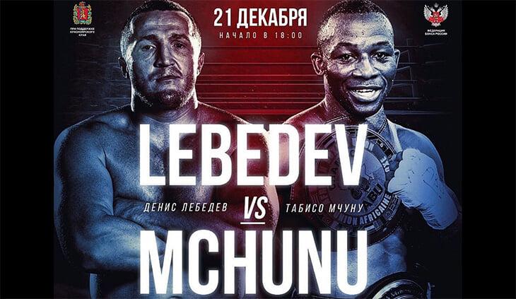 Денис Лебедев снова возобновляет карьеру – подерется с Мчуну. Кажется, это ошибка
