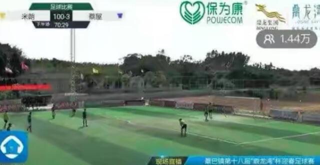 Убийственный любительский матч в Китае: команда возмутилась судейством и пропустила 100 голов (за одну игру!)
