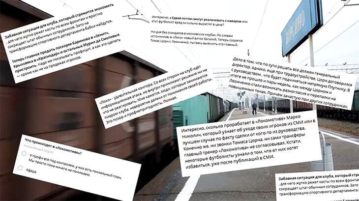 Собака лает на несущийся поезд – таким роликом «Локомотив» ответил инсайдерам и источникам 🤨