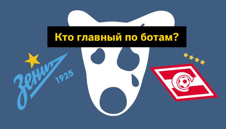 Премьер-лига Россия, Спартак, Зенит