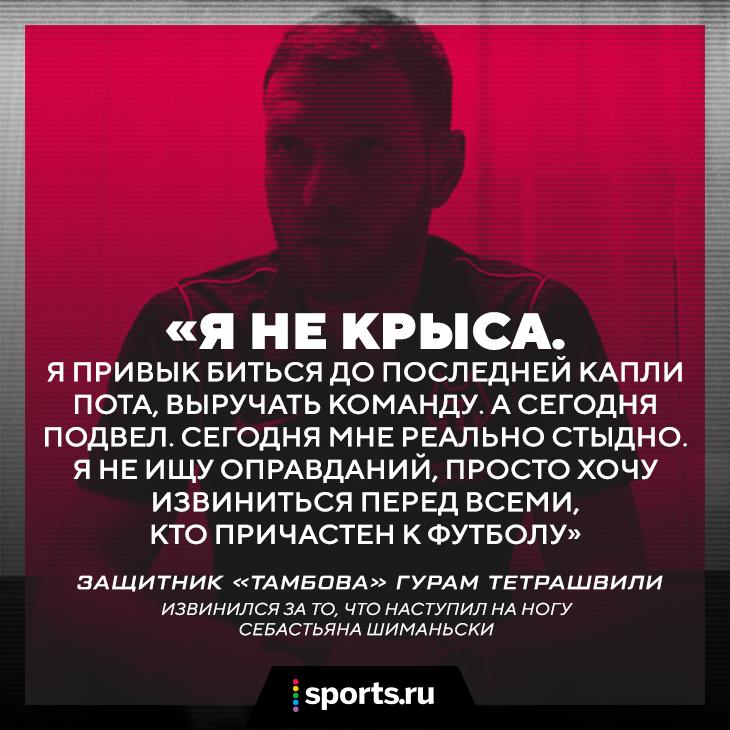 «Я не крыса». Тетрашвили раскаялся: извинился, что наступил на лежащего Шиманьски и получил вторую красную