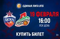 Единая лига ВТБ, ЦСКА, Локомотив-Кубань