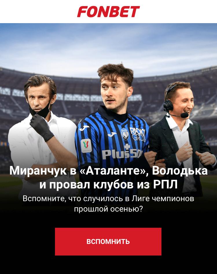 Кому забил Миранчук? И как появился мем про Володьку?