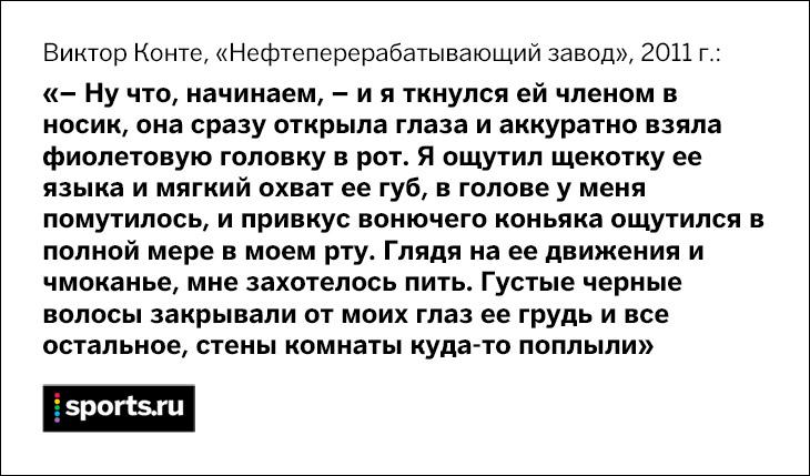 Родченков писал порнорассказы. Кажется, мы их нашли