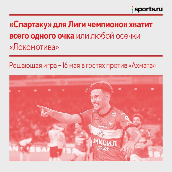 Одно очко – и «Спартак» в Лиге чемпионов