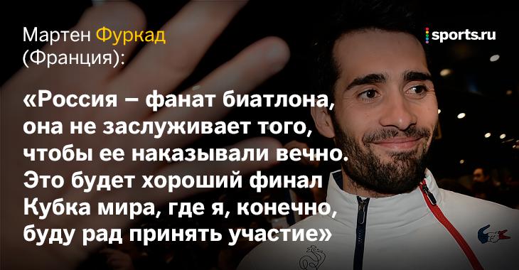 Биатлону в России объявили бойкот. К нам не едут из-за допинга