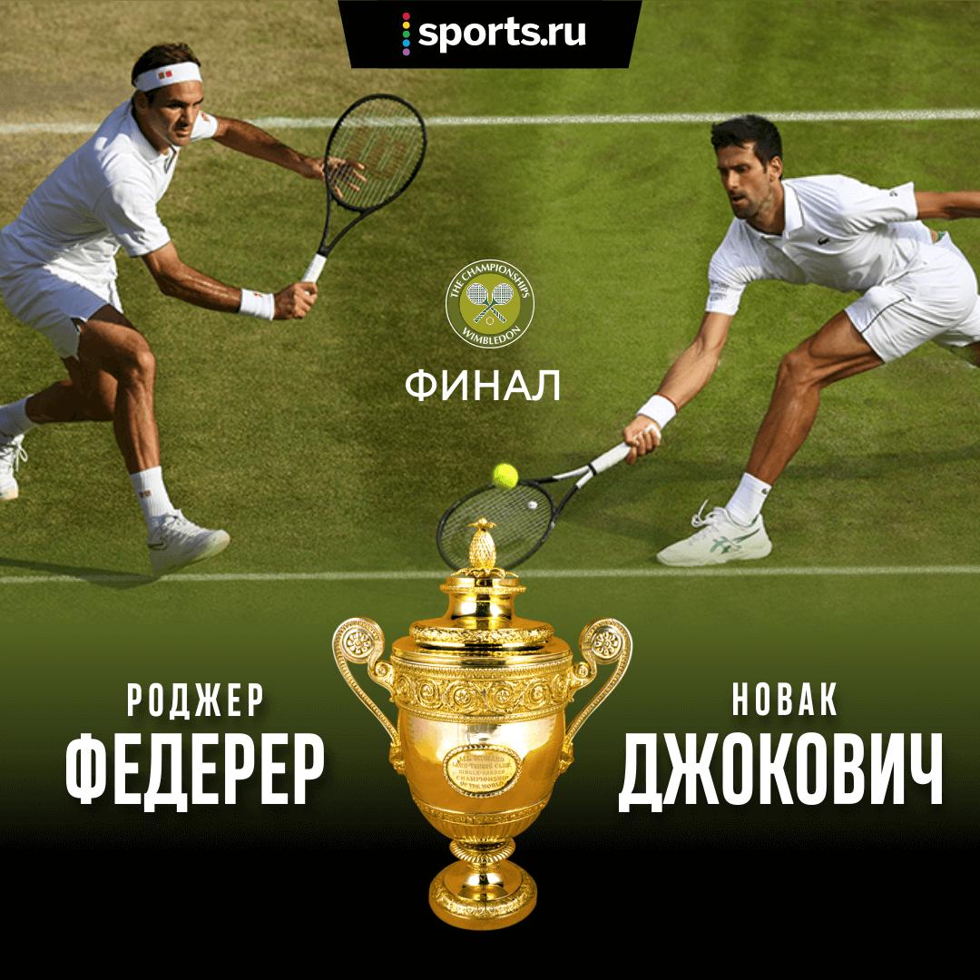 Уимблдон. Федерер и Джокович сыграют в финале. Онлайн