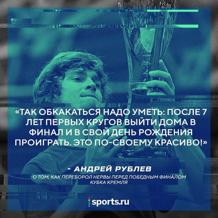 Рублев внезапно взрослый: не психует, не гонится за деньгами, оберегает родных. Но на Кубке Кремля давился шашлыком из суеверия