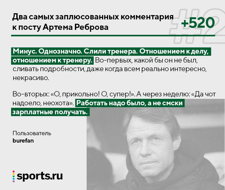 Вам не понравилось, что игроки «Спартака» не помогали Кононову. Артем Ребров отвечает на претензии