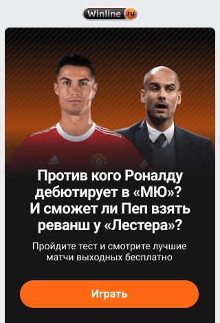Против кого дебютирует Роналду в АПЛ? А с кем в этом туре сыграет «Спартак»?