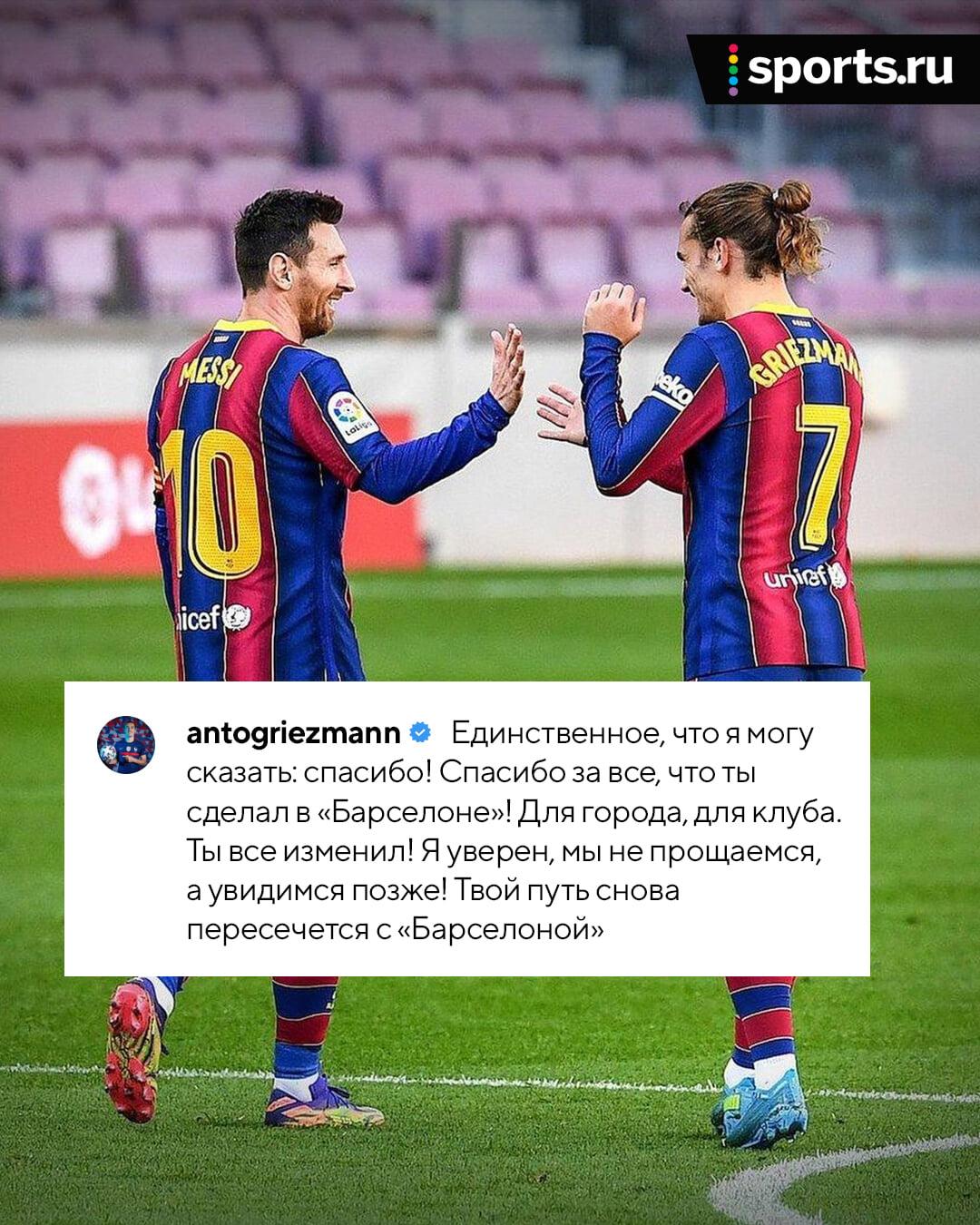 «Ты пришел ребенком, а уходишь лучшим игроком в мире». Звезды «Барселоны» прощаются с Месси