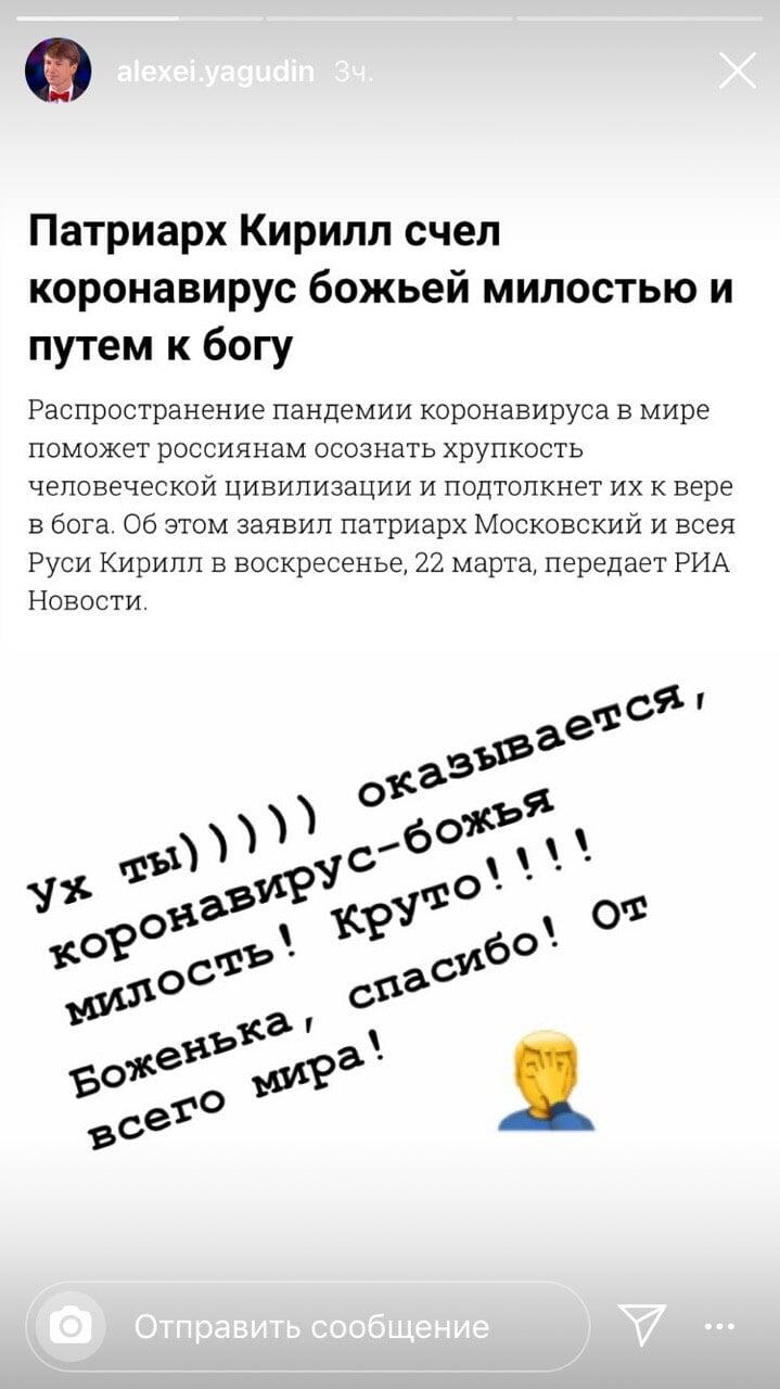 Ягудин вникает в коронавирус: 10 дней назад называл его чушью, теперь иронизирует над Патриархом и специальной молитвой