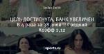 ЦЕЛЬ ДОСТИГНУТА, БАНК УВЕЛИЧЕН В 4 раза за 38 дней!!! Средний Коэфф 2,12