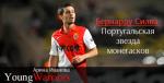 Бернарду Силва. Португальская звезда монегасков - Young Warriors - Блоги - Sports.ru