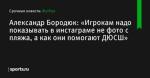 Александр Бородюк: «Игрокам надо показывать в инстаграме не фото с пляжа, а как они помогают ДЮСШ» - Футбол - Sports.ru