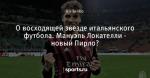 О восходящей звезде итальянского футбола. Мануэль Локателли - новый Пирло?