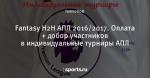 Fantasy H2H АПЛ 2016/2017. Оплата + добор участников в индивидуальные турниры АПЛ