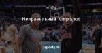 Неправильный jump shot