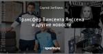 Трансфер Винсента Янссена и другие новости