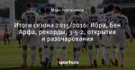 Итоги сезона 2015/2016: Ибра, Бен Арфа, рекорды, 3-5-2, открытия и разочарования