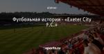Футбольная история - «Exeter City F.C.»