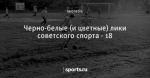 Черно-белые (и цветные) лики советского спорта - 18