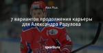 7 вариантов продолжения карьеры для Александра Радулова