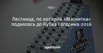 Лестница, по которой «Магнитка» поднялась до Кубка Гагарина-2016