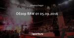 Обзор RAW от 05.09.2016