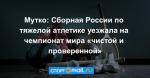 Мутко: Сборная России по тяжелой атлетике уезжала на чемпионат мира «чистой и проверенной»