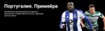 Португалия. Высшая лига: профиль - Фэнтези - Sports.ru