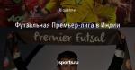 Футзальная Премьер-лига в Индии